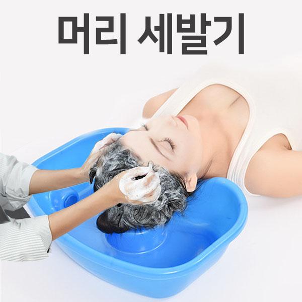 세발기/환자머리감기/환자씻기/환자목욕/침상머리