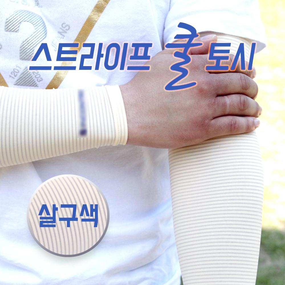 팔토시 살구색 DA-T007/토시/쿨토시/자외선차단