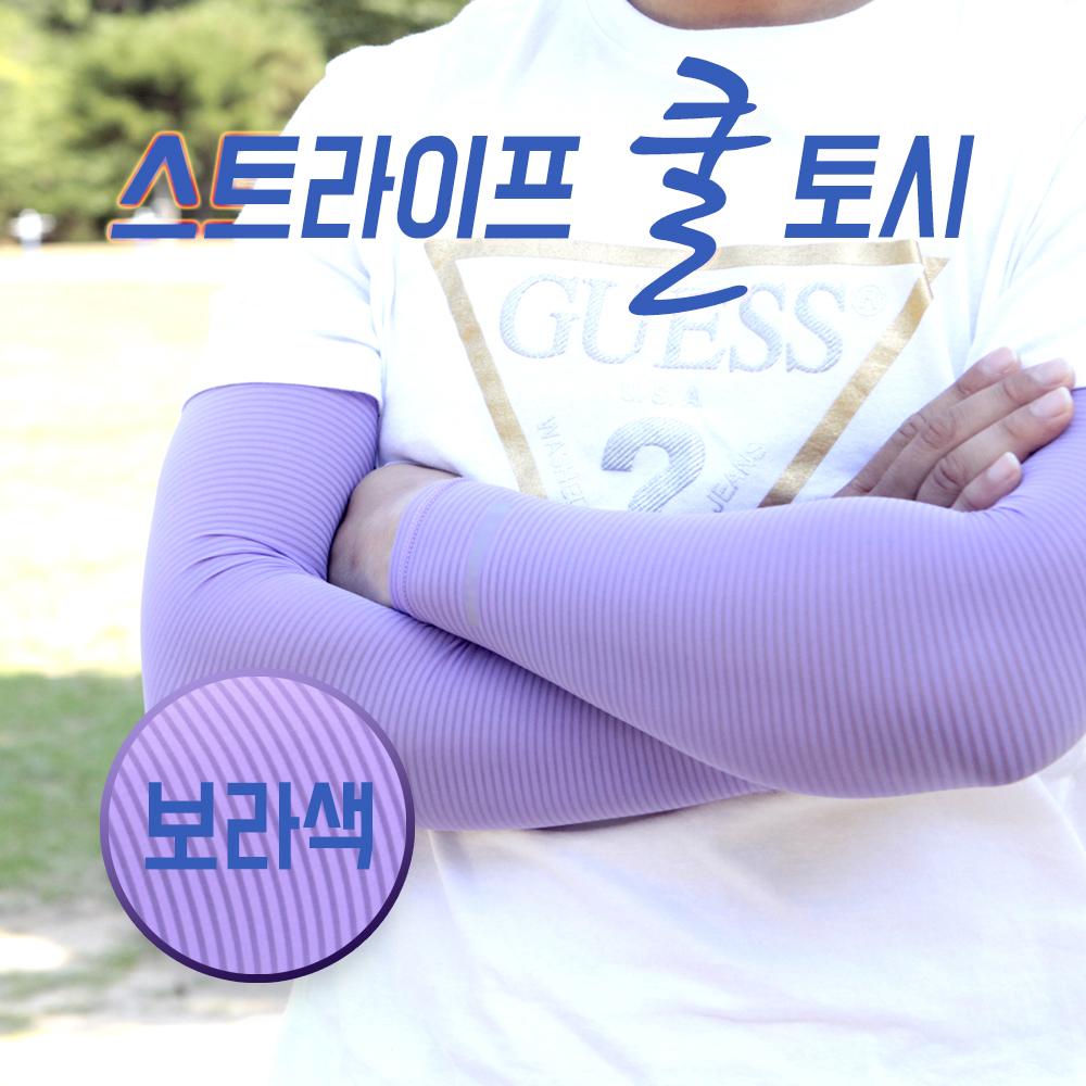 팔토시 보라색 DA-T009/토시/쿨토시/자외선차단