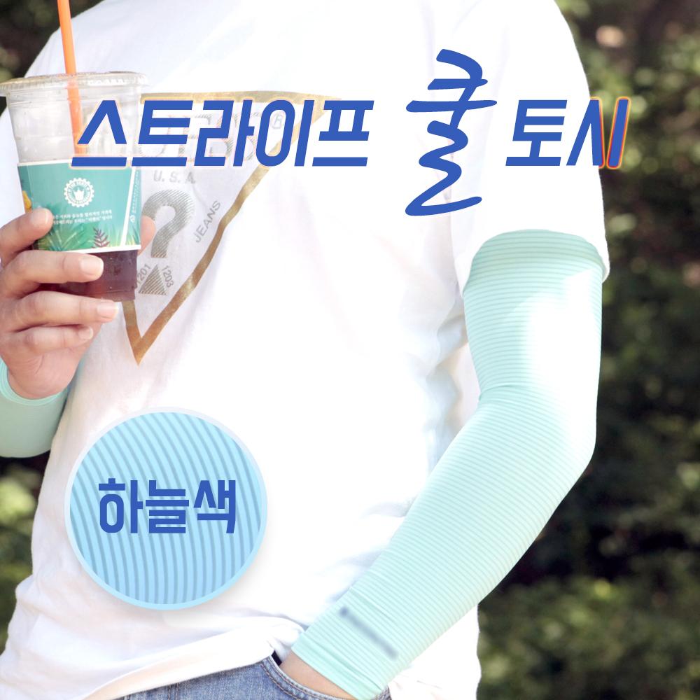 팔토시 하늘색 DA-T010/토시/쿨토시/자외선차단