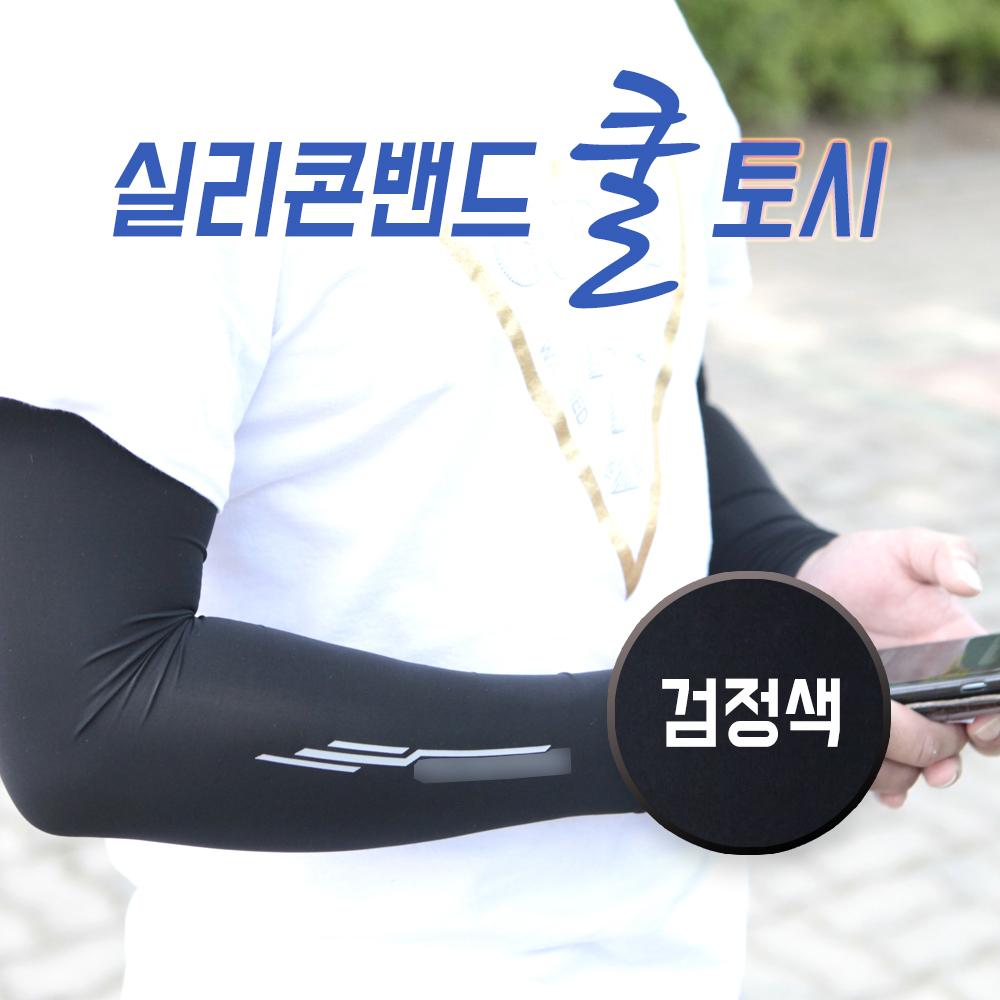 팔토시 검정색 DA-T013/토시/쿨토시/자외선차단
