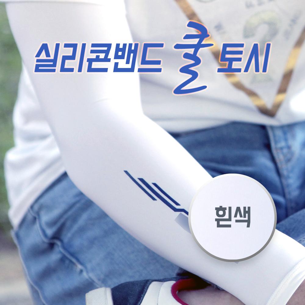 팔토시 흰색 DA-T014/토시/쿨토시/자외선차단