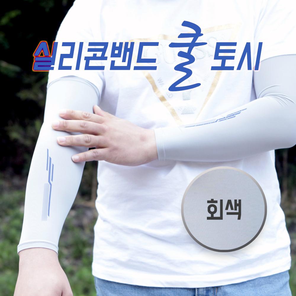 팔토시 회색 DA-T016/토시/쿨토시/자외선차단