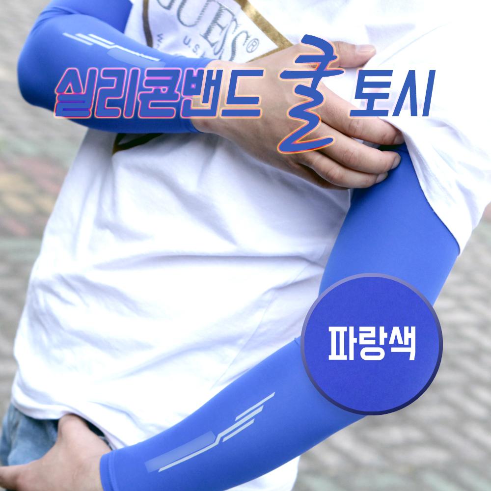 팔토시 파란색 DA-T017/토시/쿨토시/자외선차단