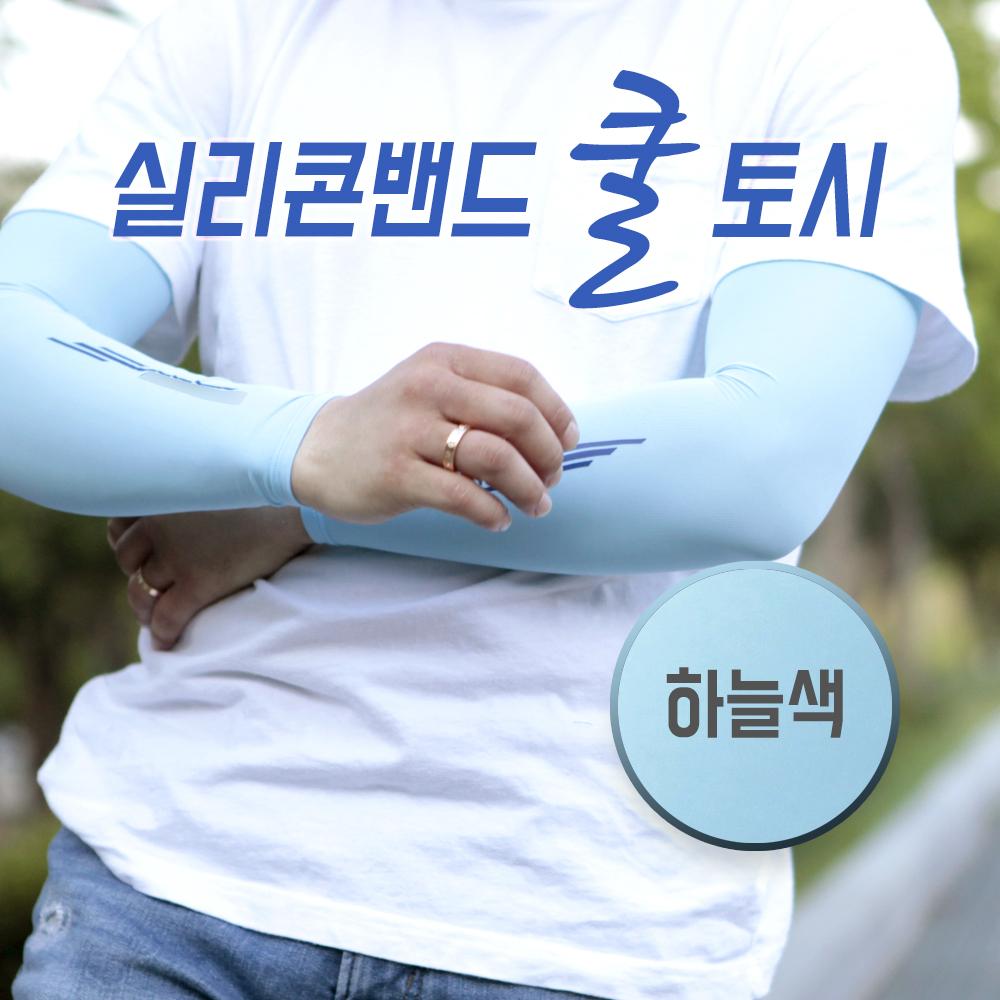 팔토시 하늘색 DA-T018토시/쿨토시/자외선차단