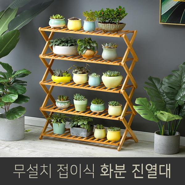 [네모난오렌지] 접이식 화분진열대 인테리어 화분받침대