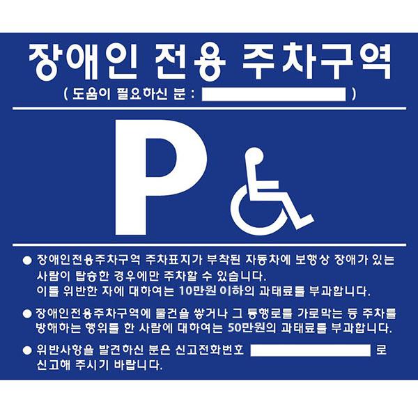 [네모난오렌지] 장애인주차표지판 벽부형 포멕스 핸드레일촉지판