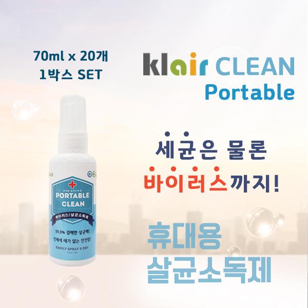 무독성살균제소독제/곰팡이살균제/손소독제/손세정/손소독제/손세정제