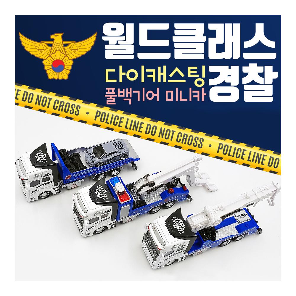 10000 월드클래스 경찰 3종 세트/풀백기능/다이캐스팅