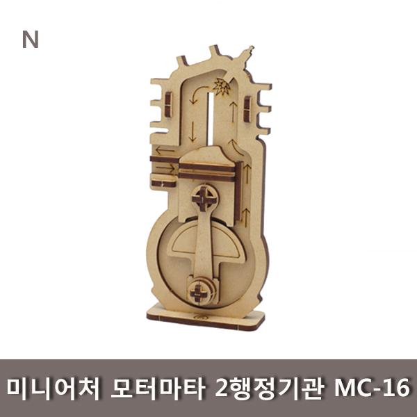 미니어처 모터마타 2행정기관 MC-16