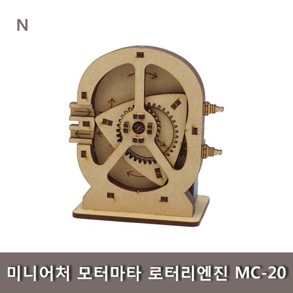 미니어처 모터마타 로터리엔진 MC-20