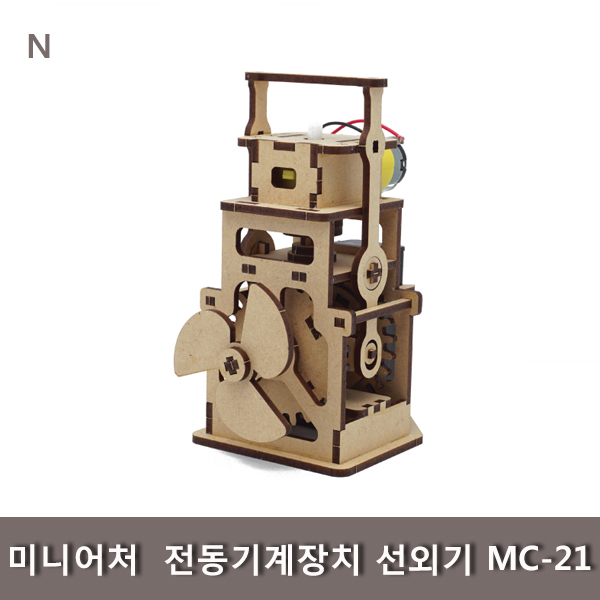 미니어처  전동기계장치 선외기 MC-21
