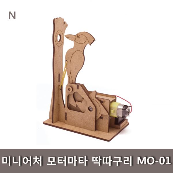 미니어처 모터마타 딱따구리 MO-01
