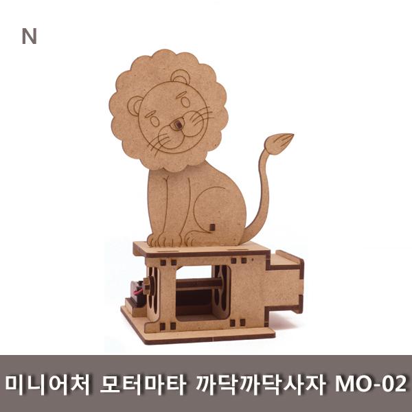 미니어처 모터마타 까닥까닥사자 MO-02