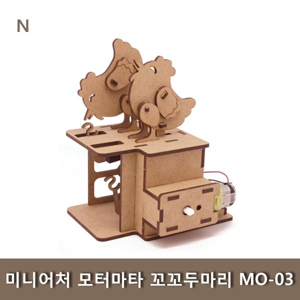 미니어처 모터마타 꼬꼬두마리 MO-03