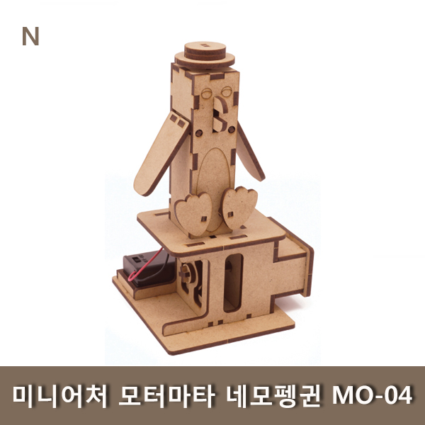 미니어처 모터마타 네모펭귄 MO-04