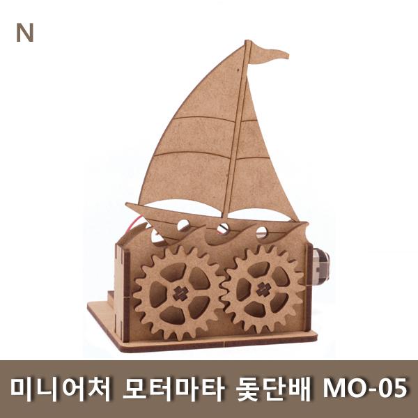 미니어처 모터마타 돛단배 MO-05