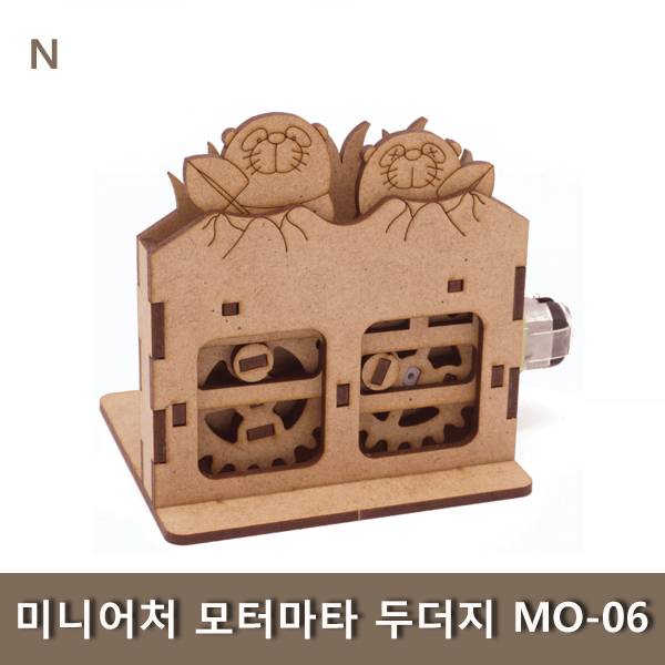미니어처 모터마타 두더지 MO-06