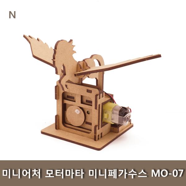 미니어처 모터마타 미니페가수스 MO-07