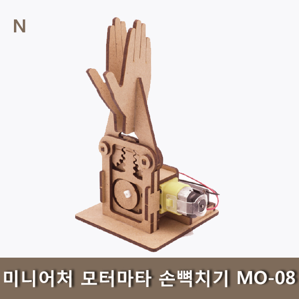 미니어처 모터마타 손뼉치기 MO-08