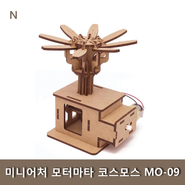 미니어처 모터마타 코스모스 MO-09