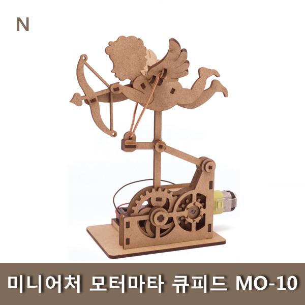 미니어처 모터마타 큐피드 MO-10