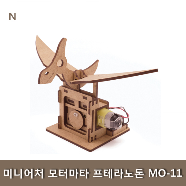 미니어처 모터마타 프테라노돈 MO-11