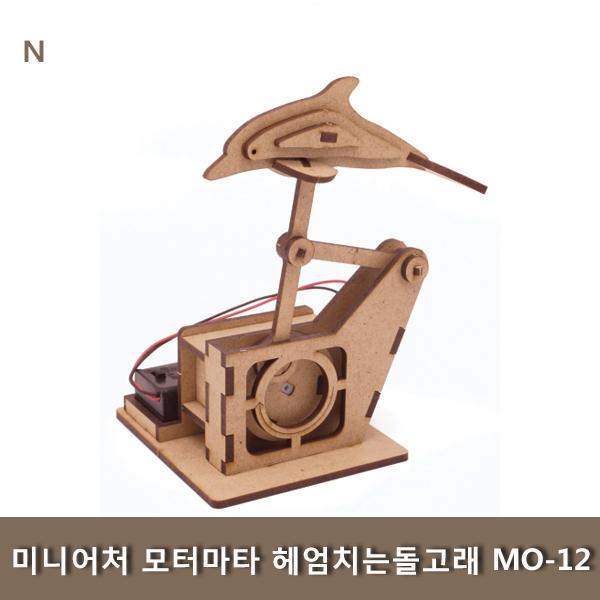 미니어처 모터마타 헤엄치는돌고래 MO-12
