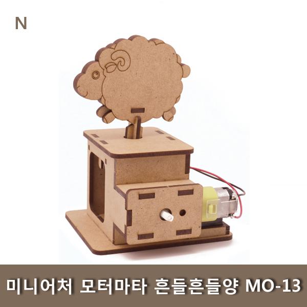 미니어처 모터마타 흔들흔들양 MO-13