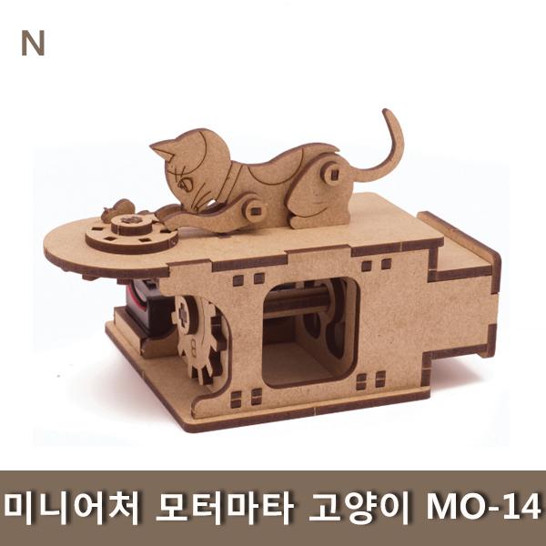 미니어처 모터마타 고양이 MO-14
