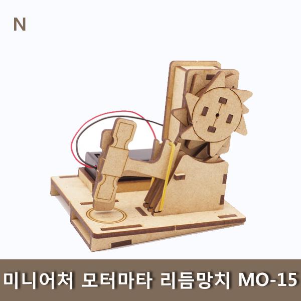 미니어처 모터마타 리듬망치 MO-15