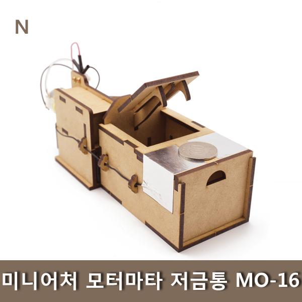미니어처 모터마타 저금통 MO-16