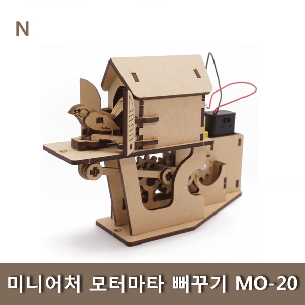 미니어처 모터마타 뻐꾸기 MO-20