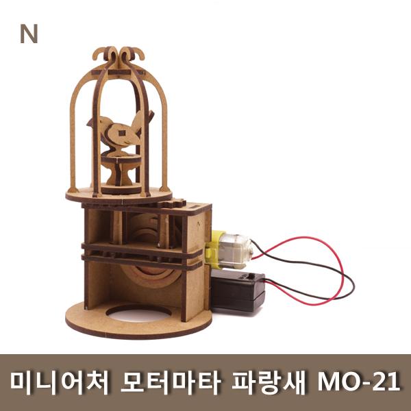 미니어처 모터마타 파랑새 MO-21