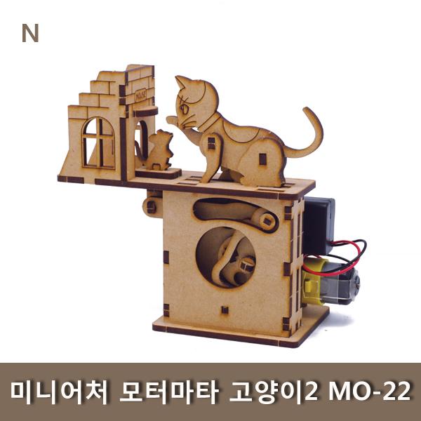 미니어처 모터마타 고양이2 MO-22