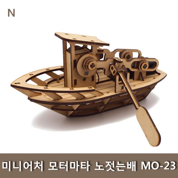 미니어처 모터마타 노젓는배 MO-23