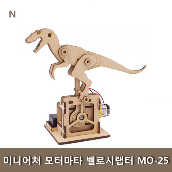 미니어처 모터마타 벨로시랩터 MO-25