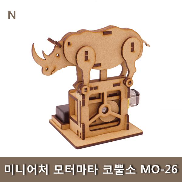 미니어처 모터마타 코뿔소 MO-26