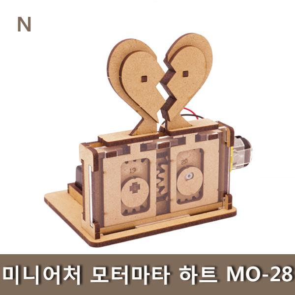 미니어처 모터마타 하트 MO-28