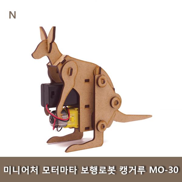 미니어처 모터마타 보행로봇 캥거루 MO-30