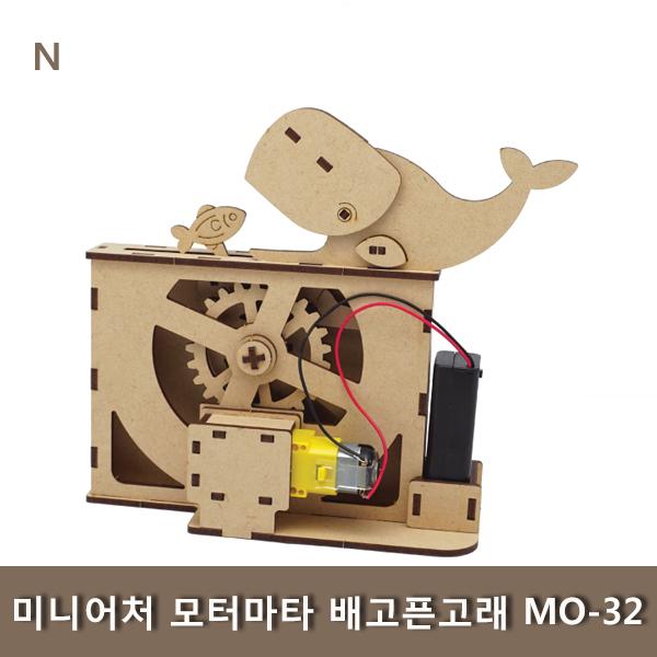 미니어처 모터마타 배고픈고래 MO-32