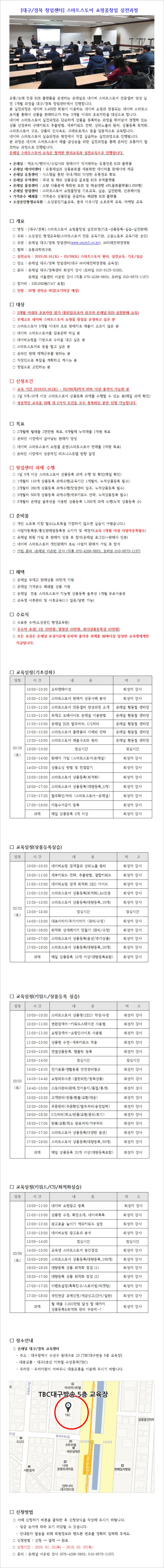 온채널_대구경북 창업센터(2기) 커리큘럼_온채널.png