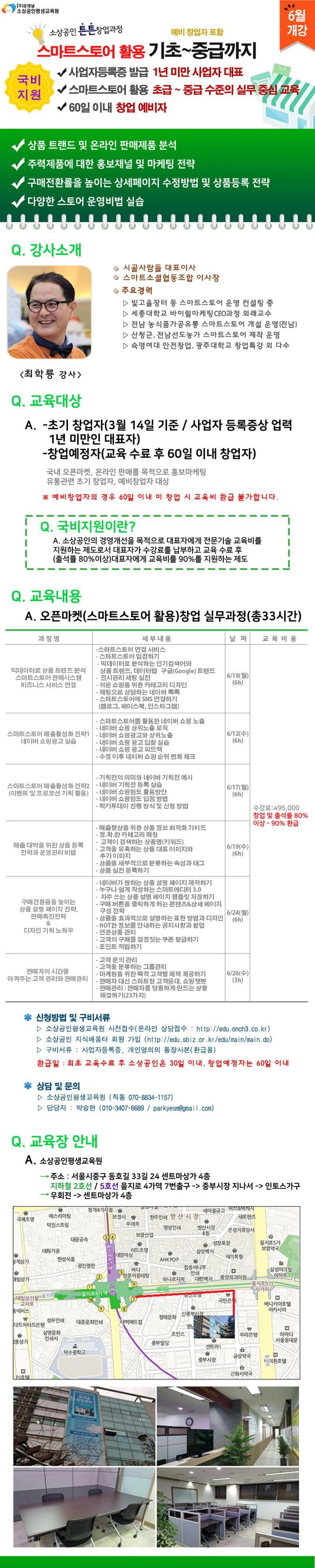 소상공인국비지원1년미만-800.jpg