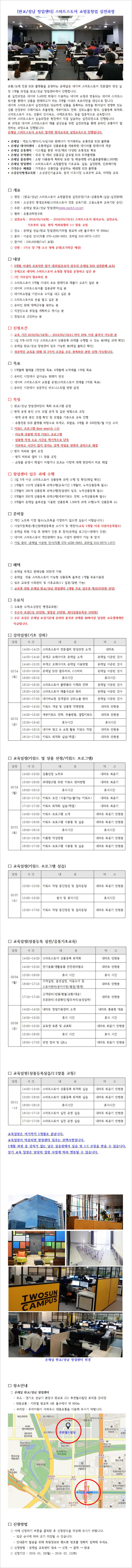판교센터 3기 최종 커리큘럼_온채널.png