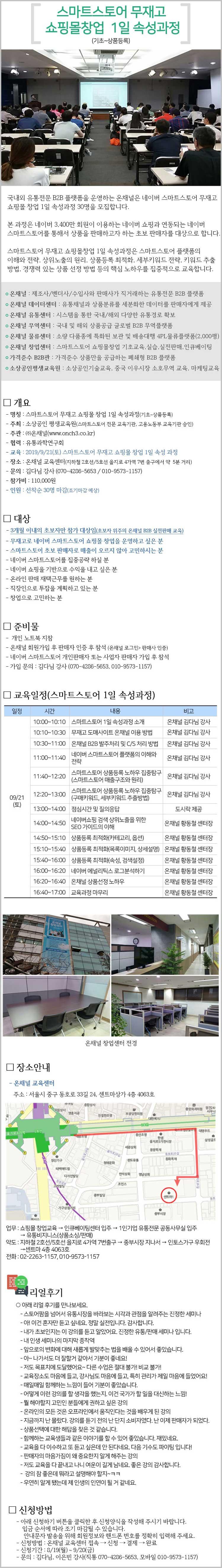 9월 21일 속성_커리큘럼.jpg
