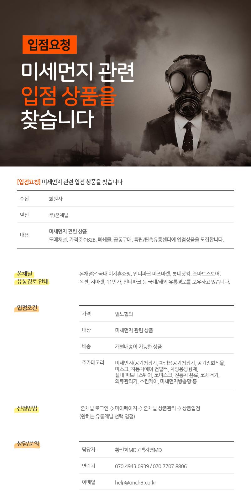 미세먼지_이메일.png