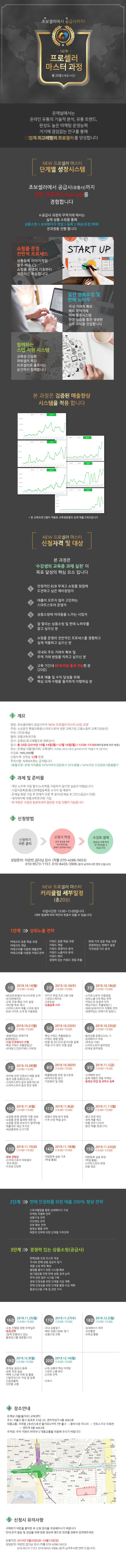 사본 -191014 경인 프로셀러마스터 20강과정.png