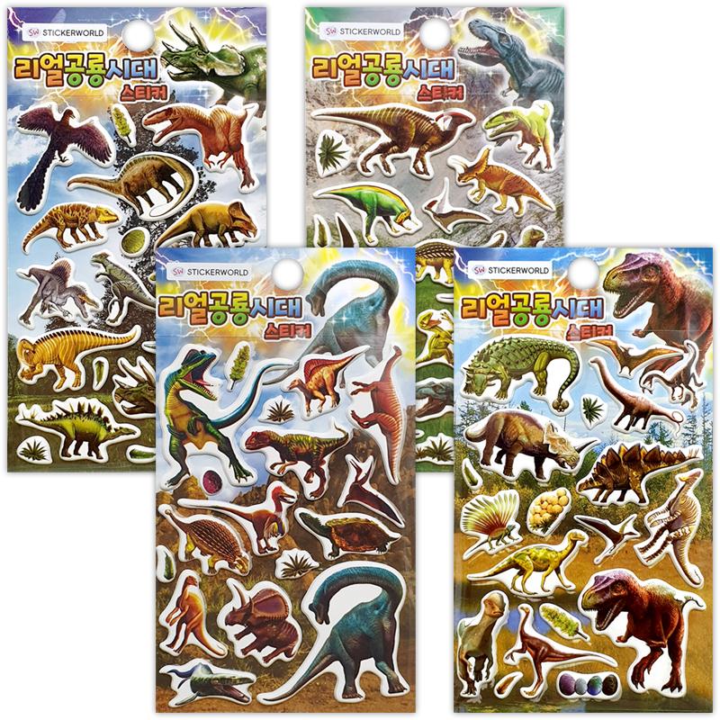 리얼 공룡시대스티커(1500X12개)랜덤