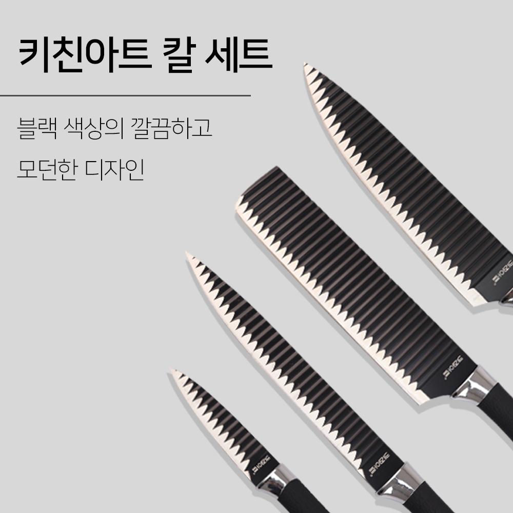 [애드볼93개] 키친아트 칼세트 6종