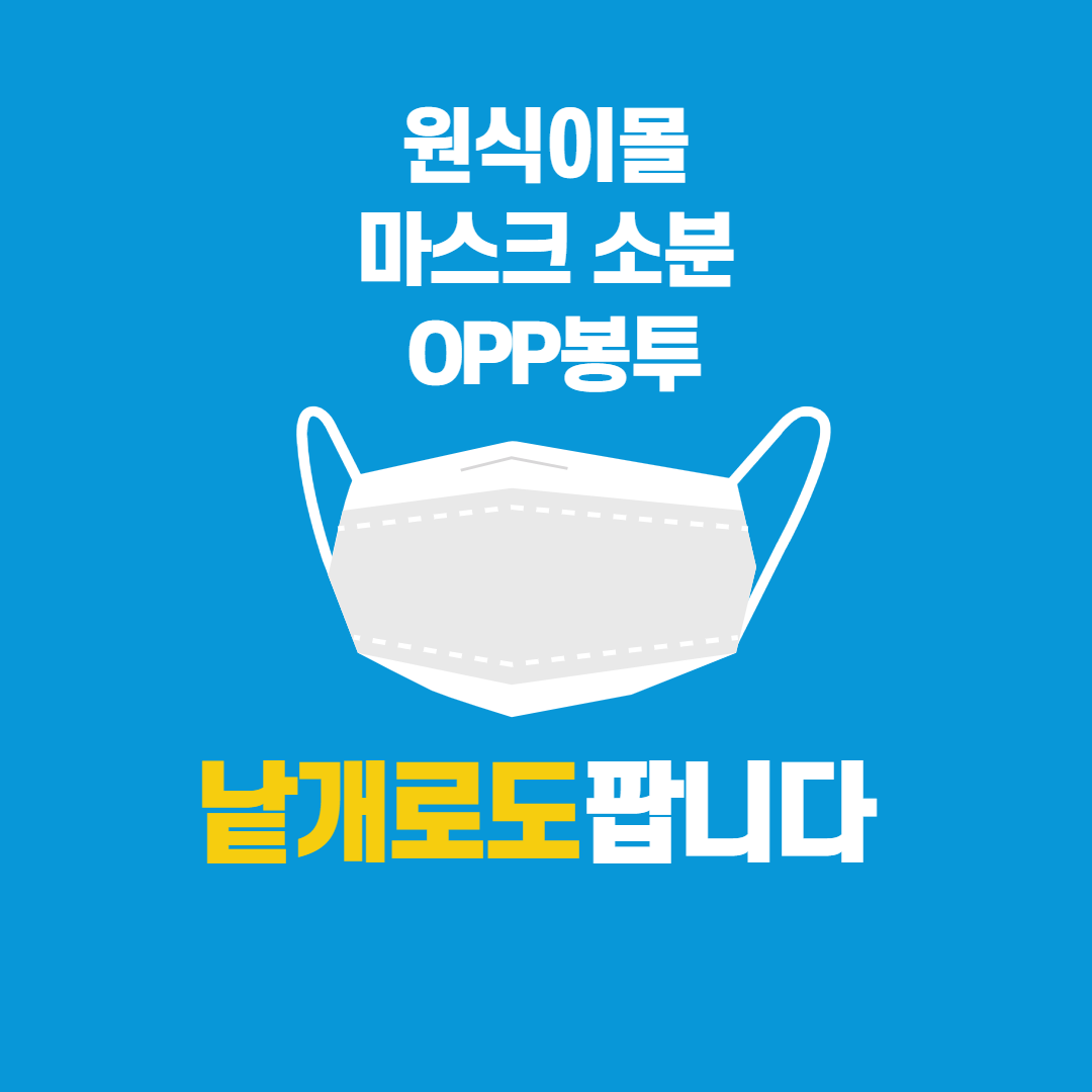 마스크 소분비닐 OPP봉투 낱장